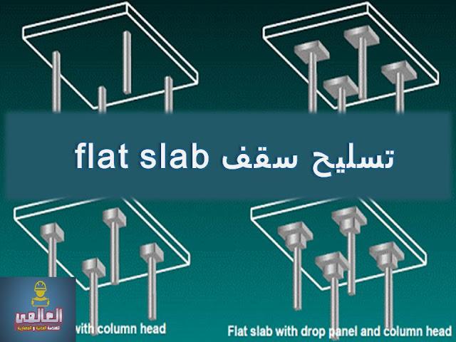 تسليح سقف flat slab
