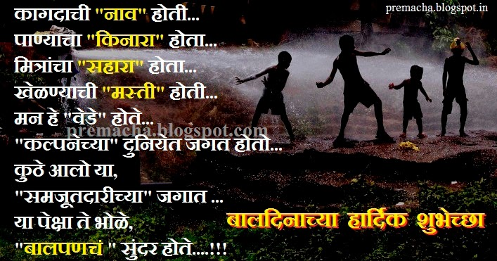 children's day thoughts in marathi - Marathi kavita Love