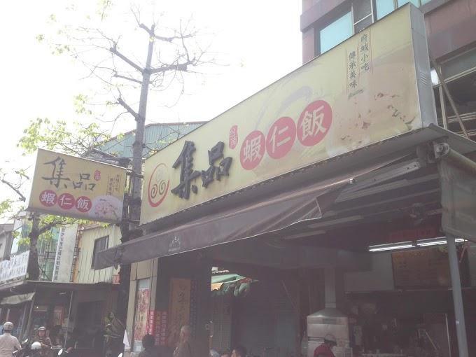 台南|食【蝦仁飯】集品 - 海安路上各自有一片天
