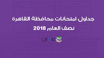 جداول امتحانات محافظة القاهرة نصف العام 2018