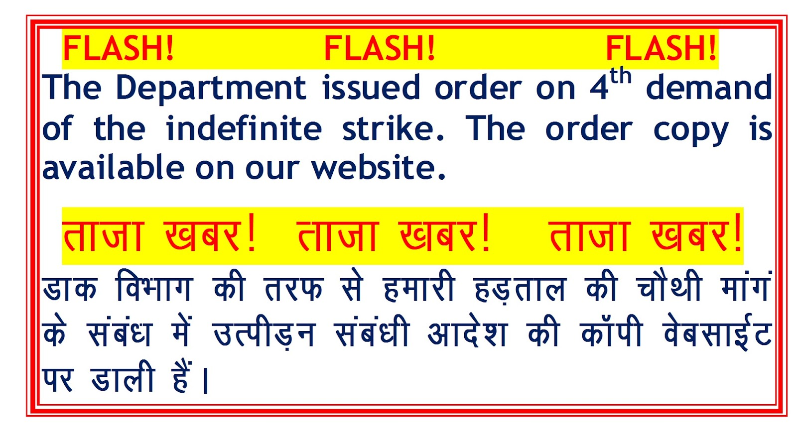 gds pay commission flash news