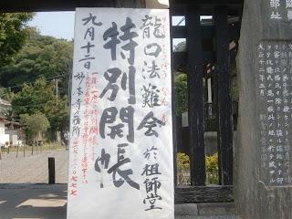 龍口法難会・妙本寺