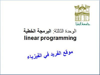 تحميل ملف البرمجة الخطية ppt بوربوينت، البرمجة الخطية في بحوث العلميات pptx ، كتب بحوث العلميات pdf، linear programming pptx، الطريقة البيانية ، مسائل محلولة ، تمارين وأمثلة مع الحل في بحوث العمليات