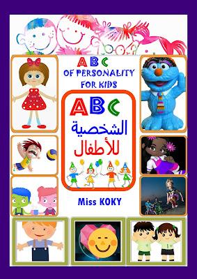 ABC الشخصية للأطفال - ABC OF PERSONALITY FOR KIDS: بالعربية والانجليزية ENGLISH ARABIC (Miss KOKY)