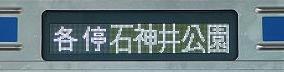 東京メトロ副都心線 西武線直通 各停 石神井公園行き6000系側面