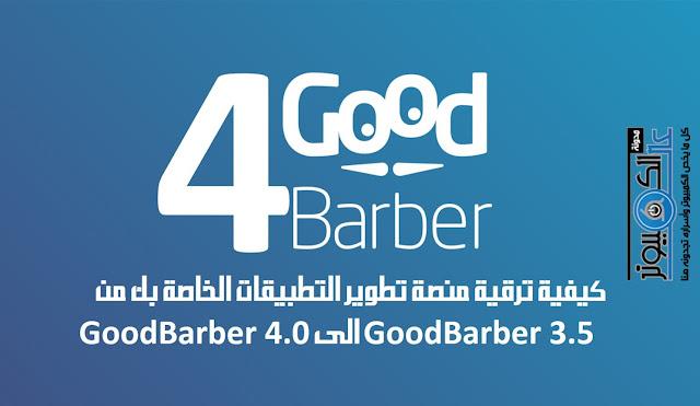 كيفية ترقية منصة تطوير التطبيقات الخاصة بك من GoodBarber 3.5 الي GoodBarber 4.0