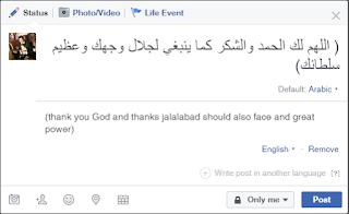 كتابة منشور في الفيس بوك بلغات متعدده