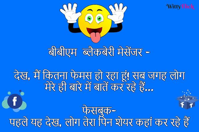 Facebook Chutkule And Joke In Hindi - ऐसे जोक अपने कभी नहीं पढ़े होंगे