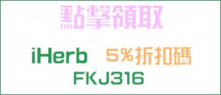 iHerb discount Code 2019