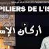 شرح جد جد رائع للمبتدئين les piliers de l'Islam / أركان الإسلام / لن تندم على مشاهدته