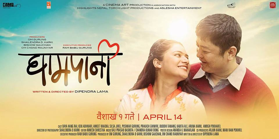 ghampani first look