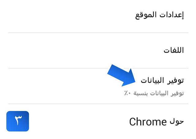 توفير البيانات chrome