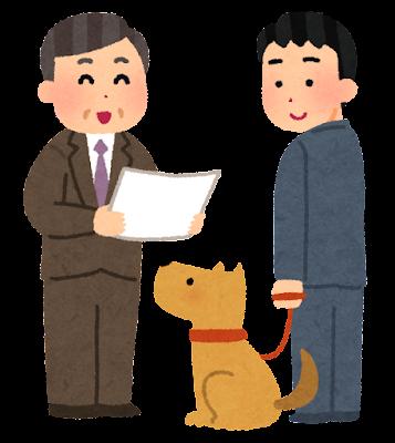 表彰される犬のイラスト
