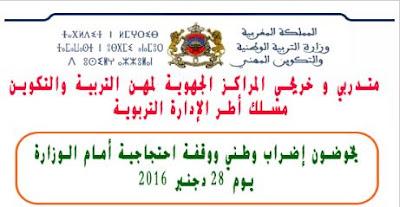 إضراب وطني ووقفة احتجاجية أمام الوزارة يوم 28 دجنبر لمسلك أطر الإدارة التربوية