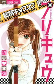 Purikyu - Love Arrow