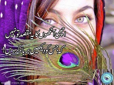 Romantic Poetry | Romantic Poetry In Urdu | Poetry Pics | Urdu Poetry  World,Urdu Poetry,Sad Poetry,Urdu Sad Poetry,Romantic poetry,Urdu Love Poetry,Poetry In Urdu,2 Lines Poetry,Iqbal Poetry,Famous Poetry,2 line Urdu poetry,Urdu Poetry,Poetry In Urdu,Urdu Poetry Images,Urdu Poetry sms,urdu poetry love,urdu poetry sad,urdu poetry download,sad poetry about life in urdu