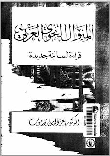 المنوال النحوي العربي: قراءة لسانية جديدة - عز الدين مجدوب