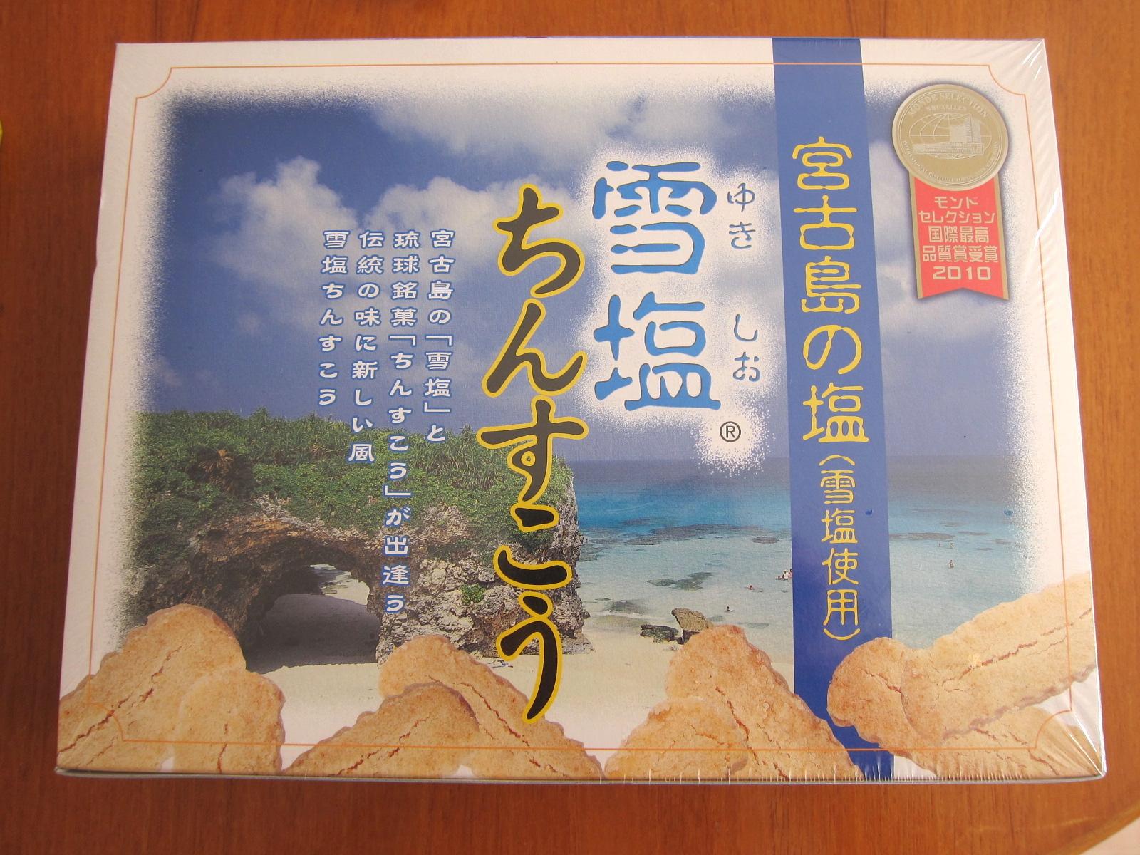 Miyako Okinawa Day 4 Painagama Beach Farewell To Japan Lucy