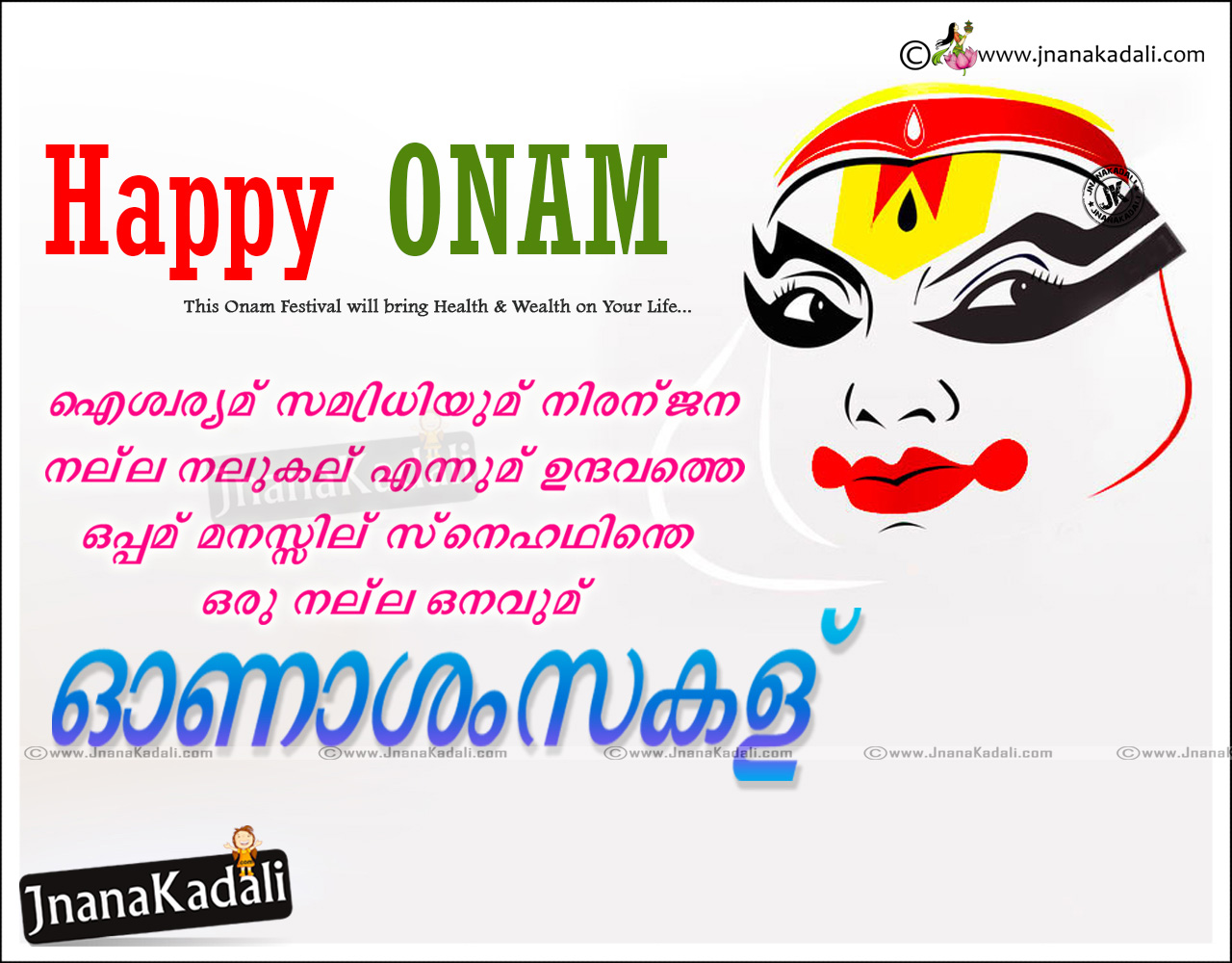 Onam Malayalam Greetings And Quotes Messages Hd Wallpapers Jnana