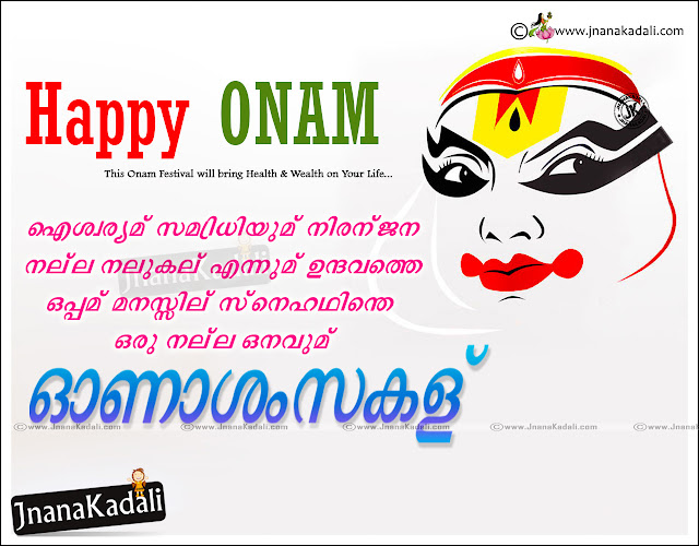 Here is a Malayalam Onam Greeting Cards Online, Onam Festival Kerala Top Quotes and Nice Images, Malayalam Top Onam Wallpapers and Nice Images, Beautiful Malayalam Onam Greetings and Nice Images, Top Malayalam Onam Whatsapp Images,Malayalam Onam Greetings for Family Members, Top Mallu Onam Festival Kerala Quotes and Nice Images, Malayalam Inspiring Onam Images and Ideas, onam Celebrations Greetings and E Cards in Malayalam Font, Best Malayalam Onam SMS Cards, Whatsapp Malayalam Images.