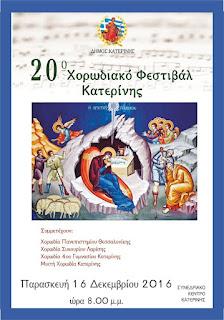 20ο Χορωδιακό Φεστιβάλ