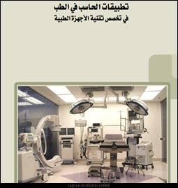 تقنيات الحاسب في الطب pdf