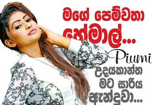 Piumi Hansamali Chat With Gossip Lanka News - Hot News