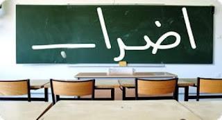 وزارة التربية الوطنية : نسبة المشاركة في الاضراب 24 بالمئة