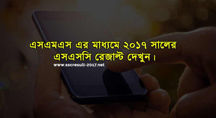 HSC Result 2017 Through Mobile SMS