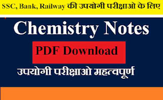 Chemistry Notes in Hindi for Competitive Exam