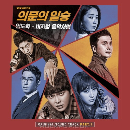 Lim Dohyuk – Doubtful Victory OST Part.1