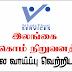 Sri Lanka Telecom - VACANCIES