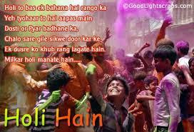 Holi Shayri SMS