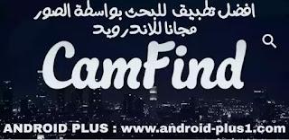 تحميل برنامج البحث بالصور CamFind للبحث عن طريق الصور الاصلية و المتشابهه بدل النص مجانا للاندرويد
