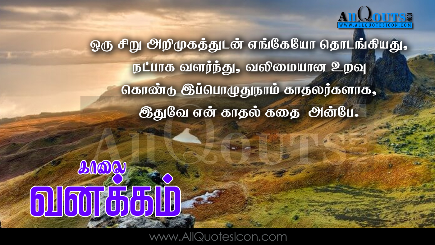 Tamil Quotes And Good Morning Wallpapers Love Feelings And Thoughts
