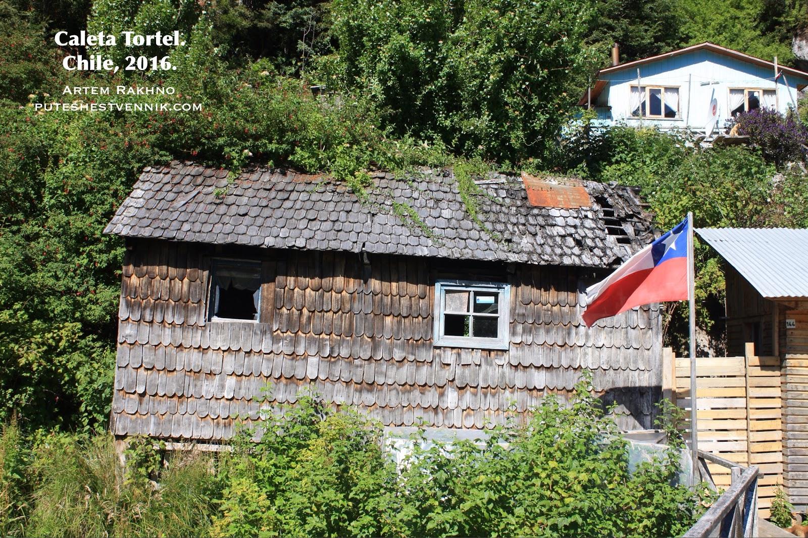 Деревянный дом и чилийский флаг