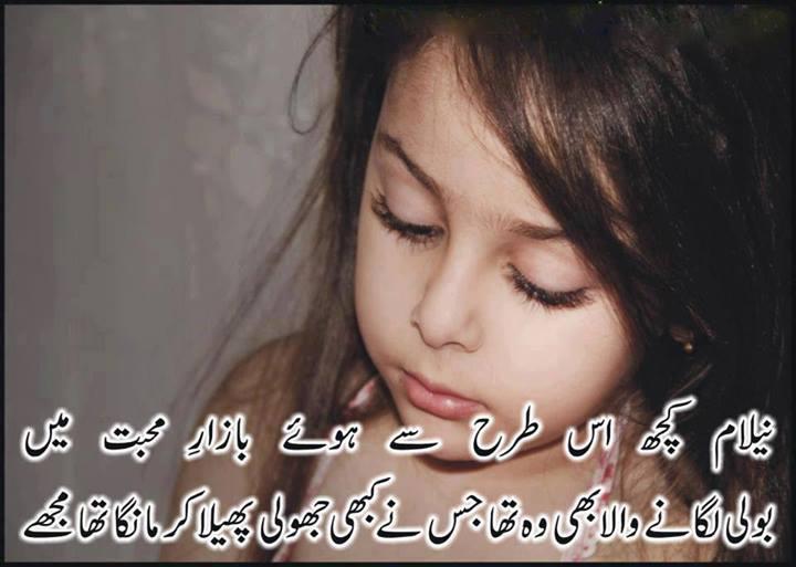 Malik Tv Kts New Desi Girls Pic Latest Urdu Shayari Poetry