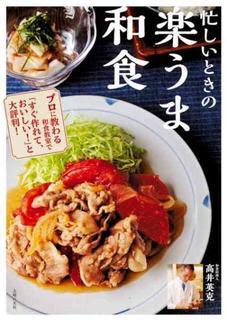[高井英克] 忙しいときの 楽うま和食