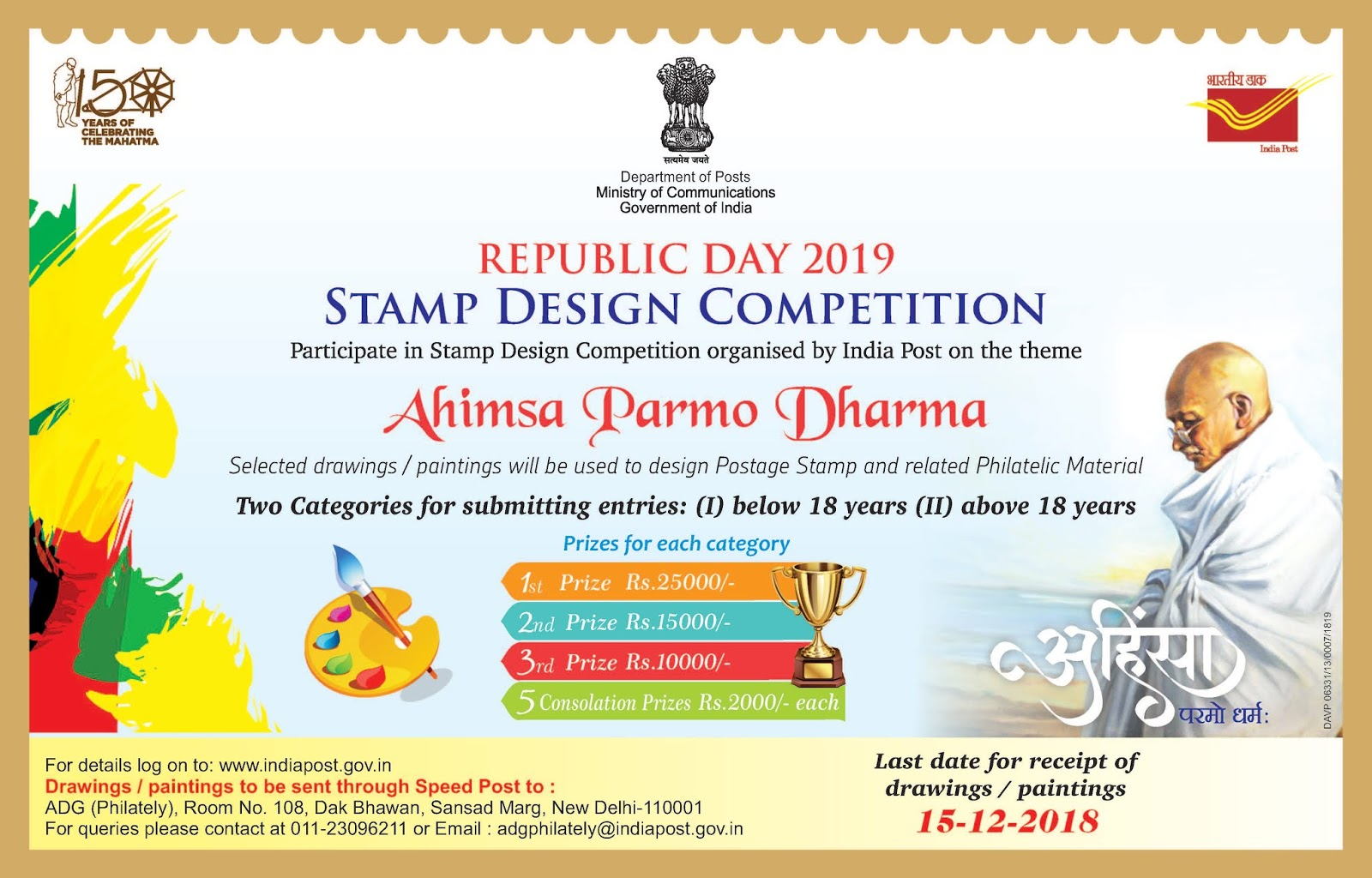 Republic Day 2018- Stamp Design Competition on theme