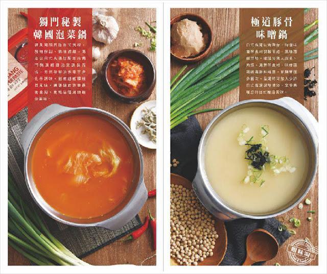 九勺涮涮鍋菜單