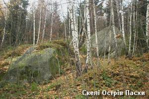 Камені-валуни