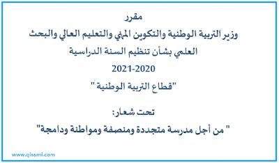 مقرر وزير التربية الوطنية 2020-2021