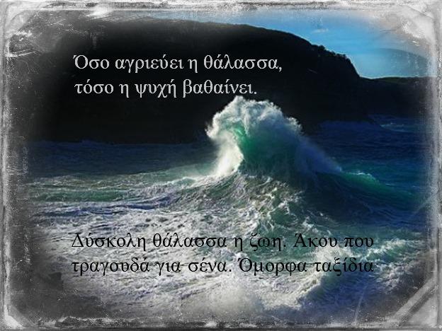 Δύσκολη Θάλασσα η Ζωή : Όσο αγριεύει η θάλασσα....