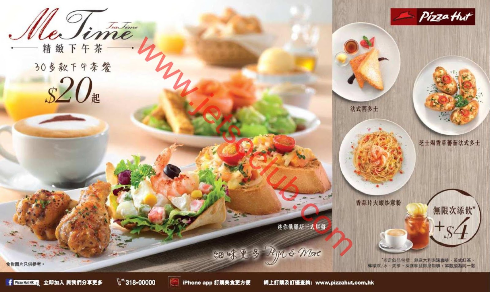 Pizza Hut:下午茶餐 $20起 ( Jetso Club 著數俱樂部 )