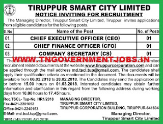TIRUPPUR-SMART-CITY-JOBS-RECRUITMENT-TNGOVERNMENTJOBS