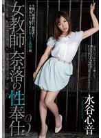 (Re-upload) RBD-652 女教師 奈落の性奉仕3 水