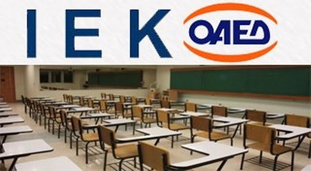 Ξεκινούν στις 3 Σεπτεμβρίου οι αιτήσεις στο Ι.Ε.Κ ΟΑΕΔ Αργολίδας (ειδικότητες)