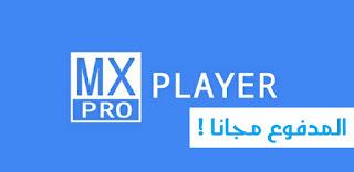 [تحديث] تطبيق MX Player Pro v1.9.10MX Player Pro