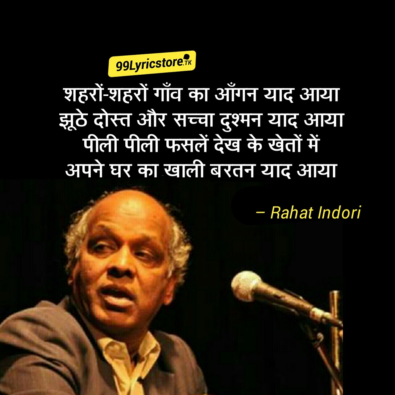 Shaharon-Shaharon Gaanv Ka Aangan Yaad Aaya' written and performed by Rahat Indori. This poetry is best Ghazal and Shayari of Rahat Indori.