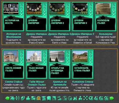Онлайн Архитектурни Игри